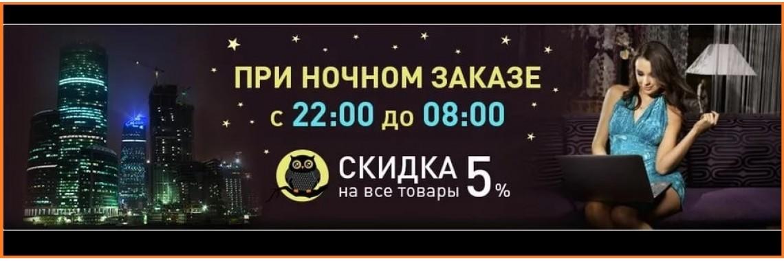 При ночном заказе скидка 5 %