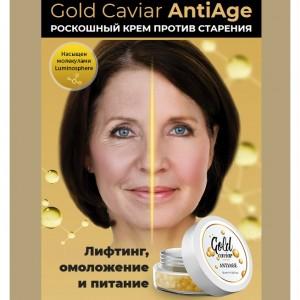 Gold Caviar AntiAge крем против старения