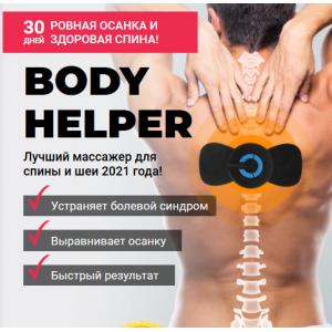 Body Helper  Лучший массажер для спины и шеи